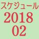 2018.02スケジュール