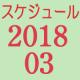 2018.03スケジュール