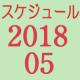 2018.05スケジュール