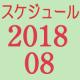 2018.08スケジュール