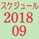 2018.09スケジュール
