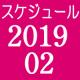 2019.02スケジュール