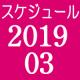 2019.03スケジュール