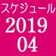 2019.04スケジュール