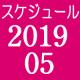 2019.05スケジュール