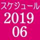 2019.06スケジュール