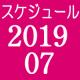 2019.07スケジュール