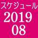 2019.08スケジュール
