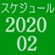 2020.02スケジュール