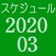 2020.03スケジュール