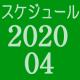 2020.04スケジュール