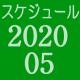 2020.05スケジュール