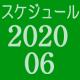 2020.06スケジュール