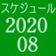 2020.08スケジュール