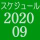 2020.09スケジュール