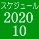 2020.10スケジュール