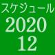 2020.12スケジュール