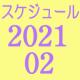 2021.02スケジュール