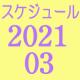 2021.03スケジュール