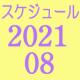 2021.08スケジュール