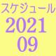 2021.09スケジュール